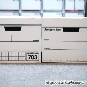 バンカーズボックス新型と旧型の比較