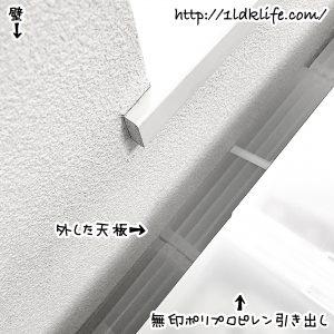 無印PP引き出しの外した天板隠し場所。