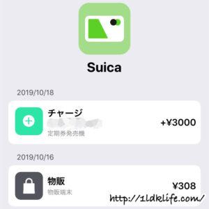 ICカード履歴読み取りiPhoneアプリ ICリーダ