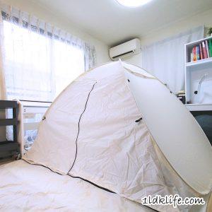 部屋でポップアップテントを広げてみた。