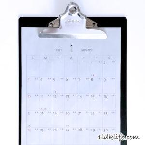 我が家の自作カレンダー2021