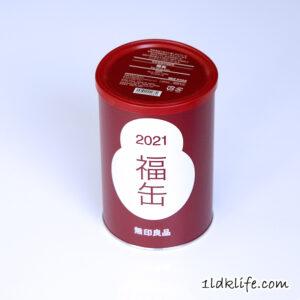 無印良品の福缶_2021年