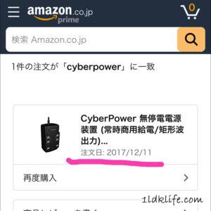 CyberPower_CP375JPの購入履歴。