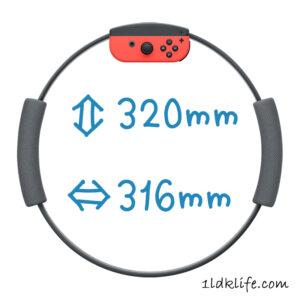 リングコンのサイズ