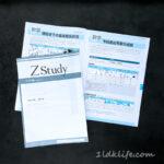 Z会テキストコースの提出課題返却冊子。